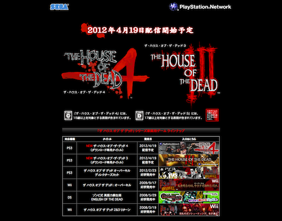 The House Of The Dead 4 The Website Of The Dead Page 2