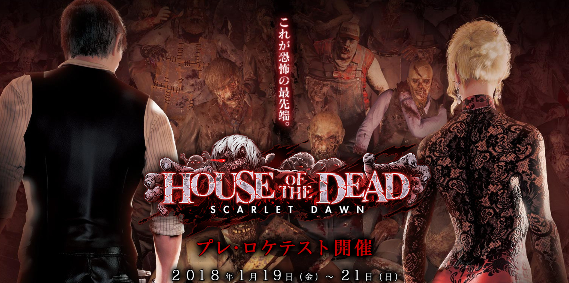 House Of The Dead Scarlet Dawn The Website Of The Dead